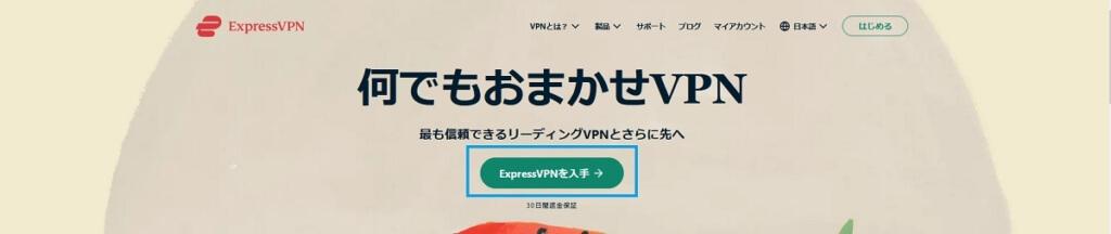 VPNを使ってDAZNで海外の試合を視聴