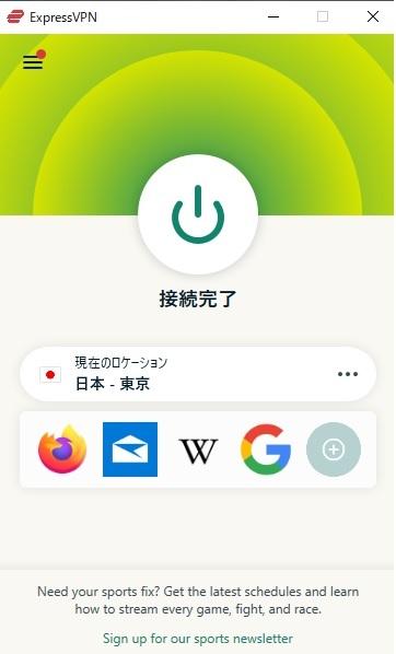 ExpressVPNアプリ