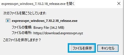 ExpressVPNダウンロード